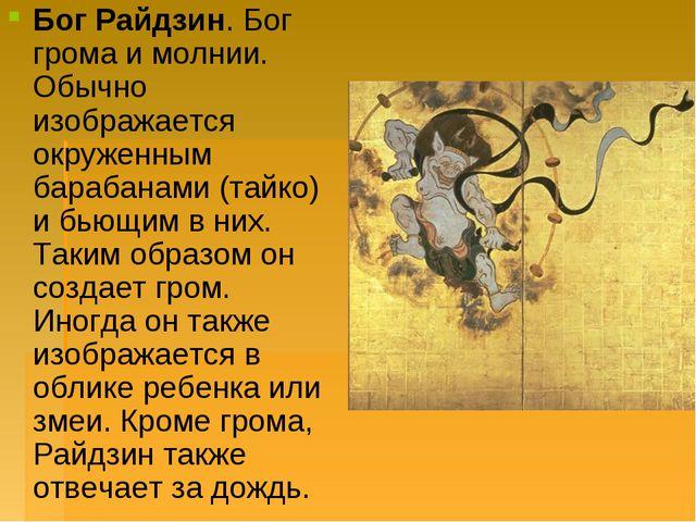Бог Райдзин. Бог грома и молнии. Обычно изображается окруженным барабанами (т...