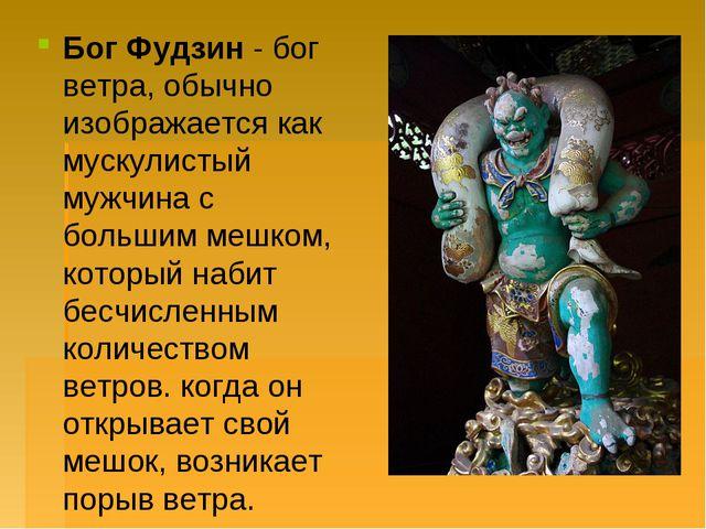 Бог Фудзин- бог ветра, обычно изображается как мускулистый мужчина с большим...