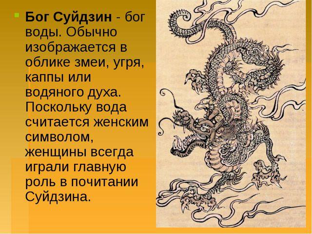 Бог Суйдзин - бог воды. Обычно изображается в облике змеи, угря, каппы или во...