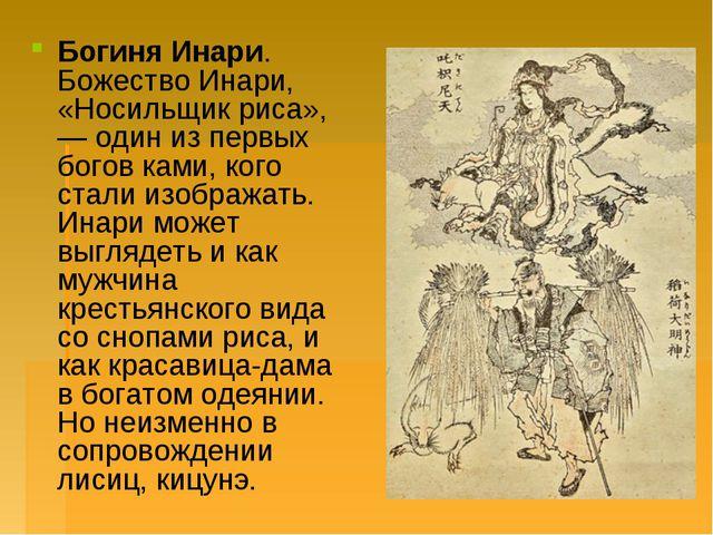 Богиня Инари. Божество Инари, «Носильщик риса», — один из первых богов ками,...