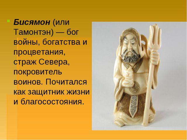 Бисямон(или Тамонтэн) — бог войны, богатства и процветания, страж Севера, по...