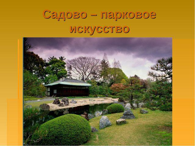 Садово – парковое искусство