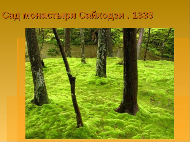Сад монастыря Сайходзи . 1339