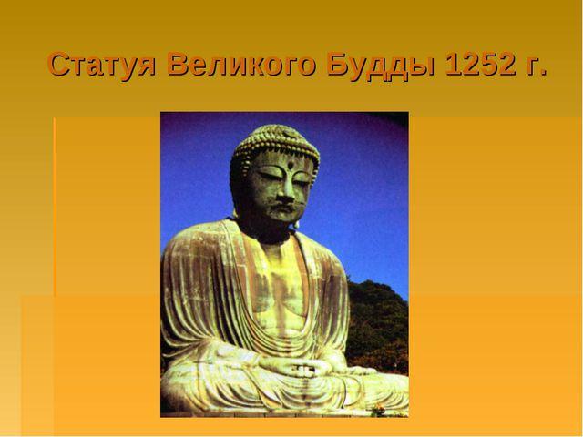 Статуя Великого Будды 1252 г.