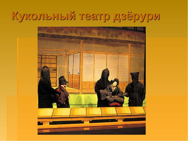 Кукольный театр дзёрури