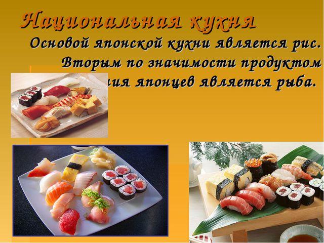 Национальная кухня Основой японской кухни является рис. Вторым по значимости...