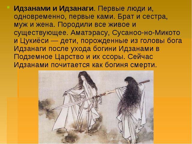 Идзанами и Идзанаги. Первые люди и, одновременно, первые ками. Брат и сестра,...