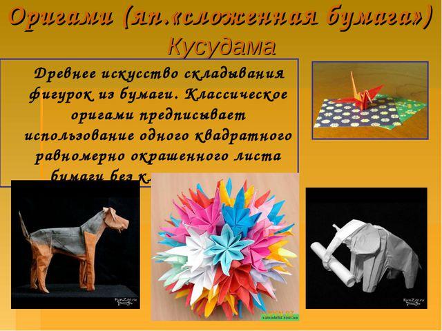 Оригами (яп.«сложенная бумага») Кусудама Древнее искусство складывания фигуро...