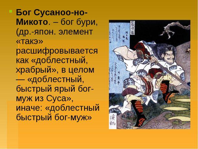 Бог Сусаноо-но-Микото. – бог бури, (др.-япон. элемент «такэ» расшифровывается...