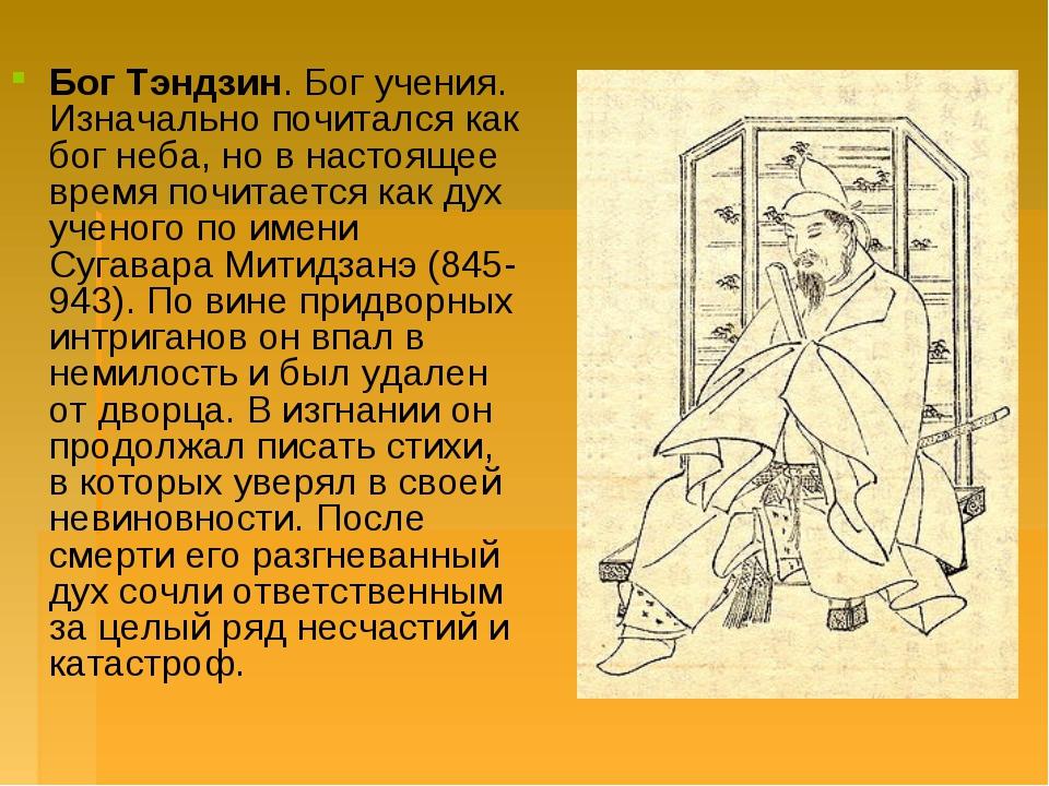 Бог Тэндзин. Бог учения. Изначально почитался как бог неба, но в настоящее вр...