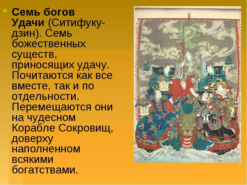 Семь богов Удачи(Ситифуку-дзин). Семь божественных существ, приносящих удачу...