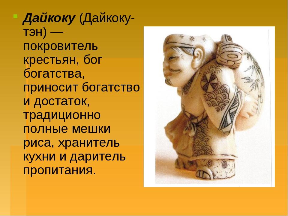 Дайкоку(Дайкоку-тэн) — покровитель крестьян, бог богатства, приносит богатст...