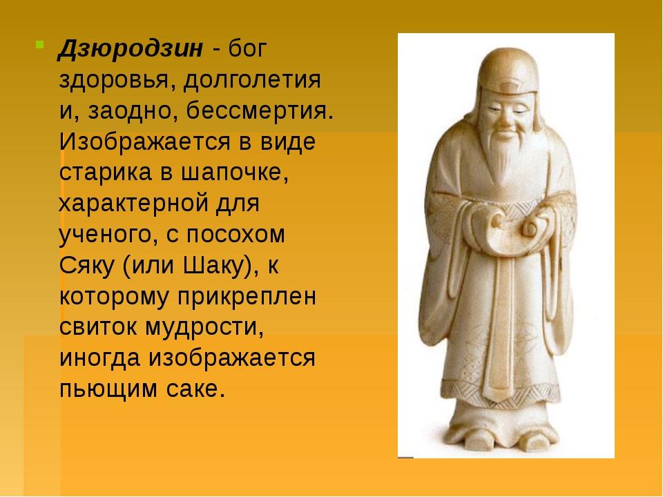 Дзюродзин- бог здоровья, долголетия и, заодно, бессмертия. Изображается в ви...