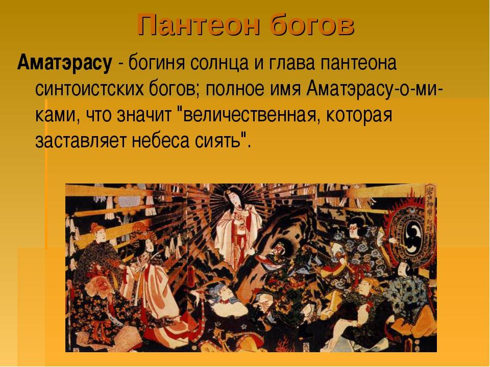 Пантеон богов Аматэрасу - богиня солнца и глава пантеона синтоистских богов;...