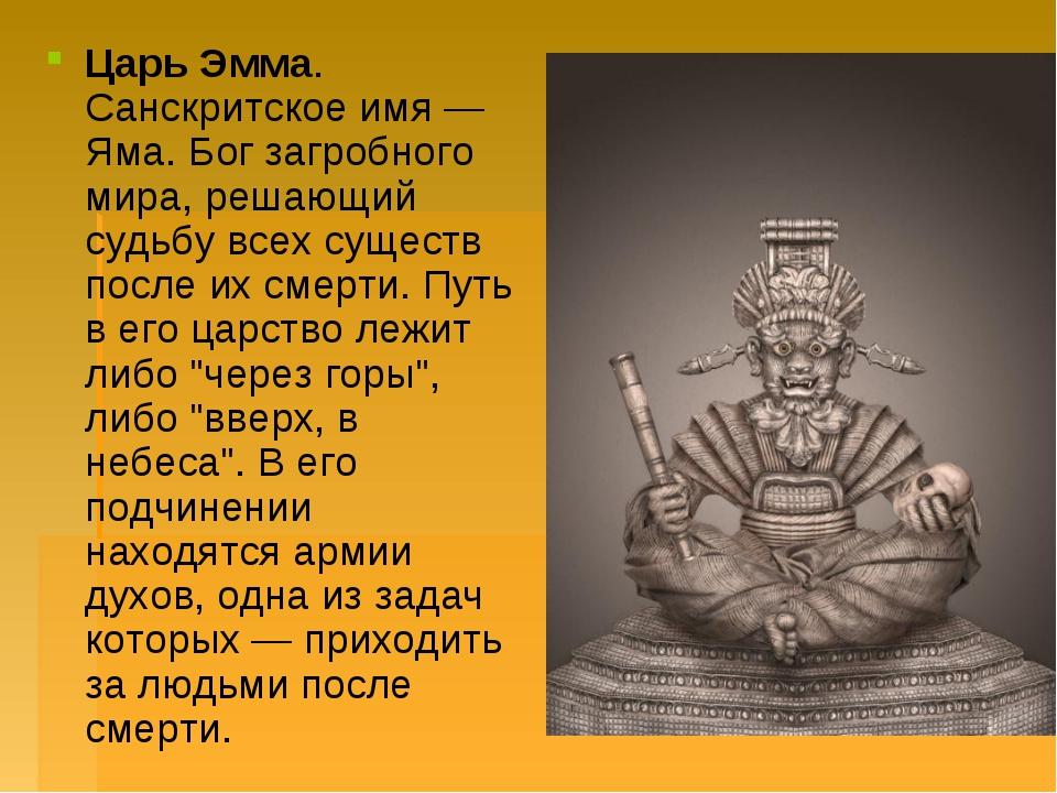 Царь Эмма. Санскритское имя — Яма. Бог загробного мира, решающий судьбу всех...