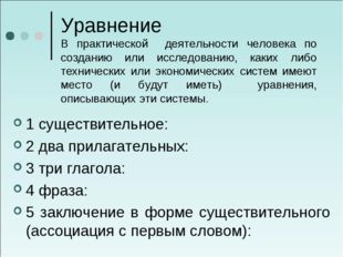Уравнение В практической деятельности человека по созданию или исследованию,