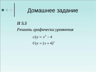 Домашнее задание П 5.5 Решить графически уравнения