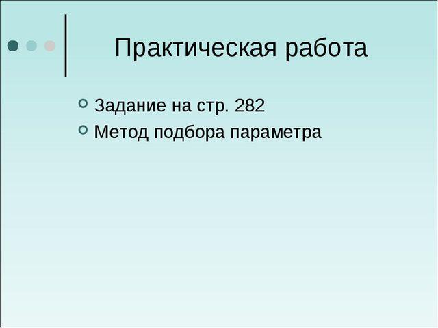 Практическая работа Задание на стр. 282 Метод подбора параметра