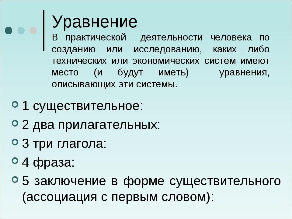 Уравнение В практической деятельности человека по созданию или исследованию,...