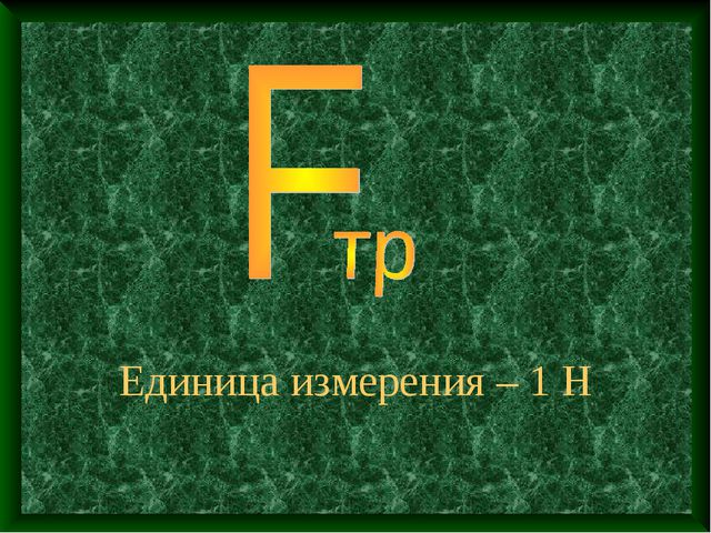 Единица измерения – 1 Н