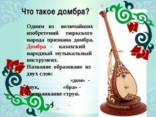 Что такое домбра? Одним из величайших изобретений тюркского народа признана д