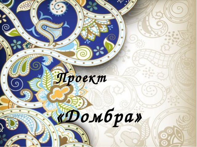 Проект «Домбра»  Работа выполнена учеником 1 «А»класса Калиевым Р.Р.