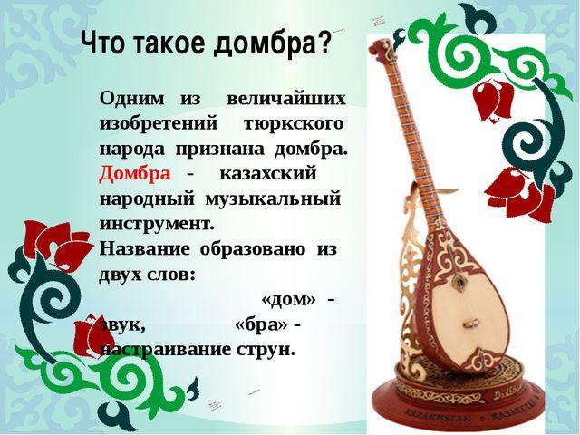 Что такое домбра? Одним из величайших изобретений тюркского народа признана д...