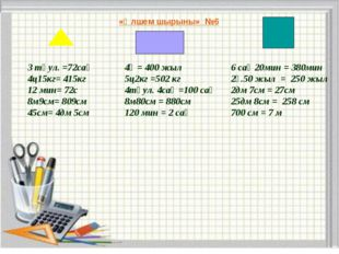 «Өлшем шырыны» №6 3 тәул. =72сағ 4ц15кг= 415кг 12 мин= 72с 8м9см= 809см 45см=