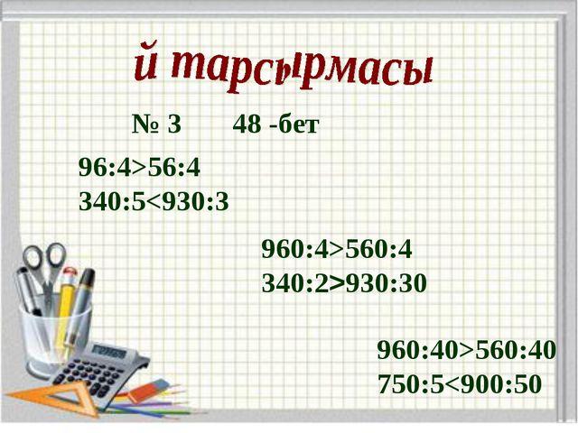 № 3 48 -бет 96:4>56:4 340:5560:4 340:2>930:30 960:40>560:40 750:5