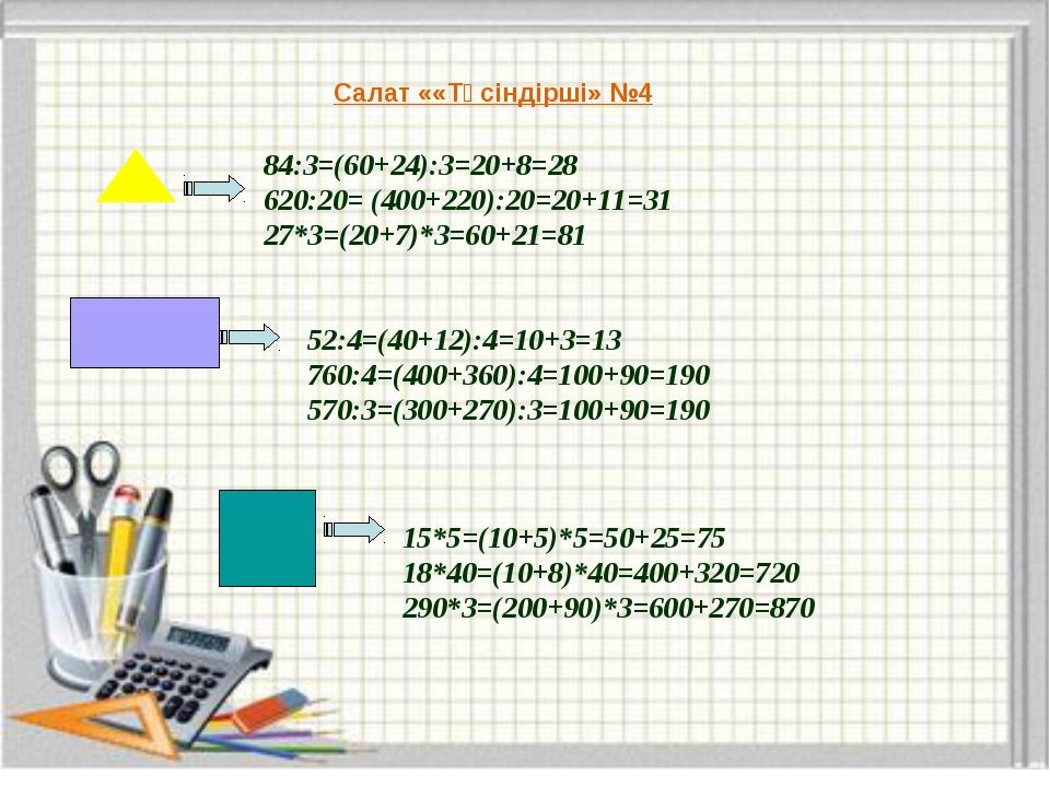 Салат ««Түсіндірші» №4 84:3=(60+24):3=20+8=28 620:20= (400+220):20=20+11=31 2...