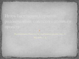 Презентацию выполнила студентка группы зто-11 Мусаева С.Э. Игорь Васильевич К