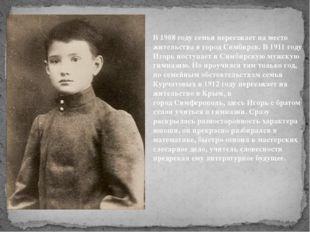 В 1908 году семья переезжает на место жительства в городСимбирск. В 1911 год