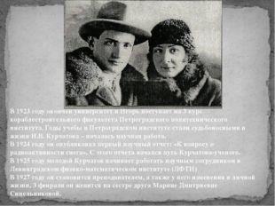 В 1923 годуокончен университети Игорь поступает на 3 курс кораблестроительн