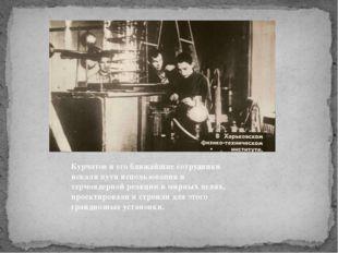 Курчатов и его ближайшие сотрудники искали пути использования и термоядерной
