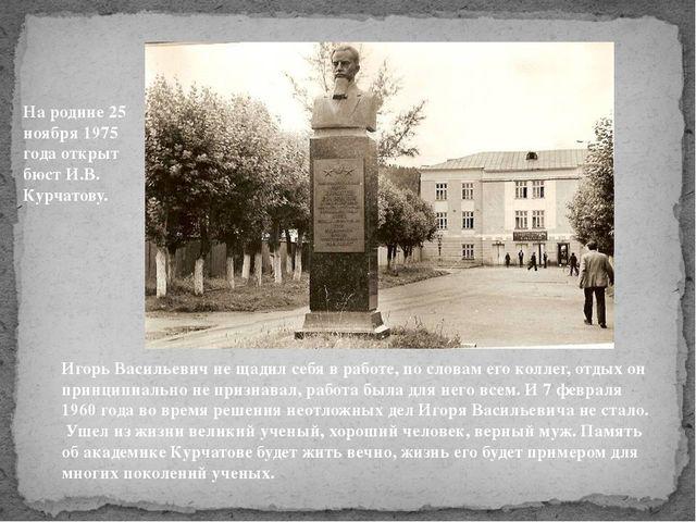 Игорь Васильевич не щадил себя в работе, по словам его коллег, отдых он принц...