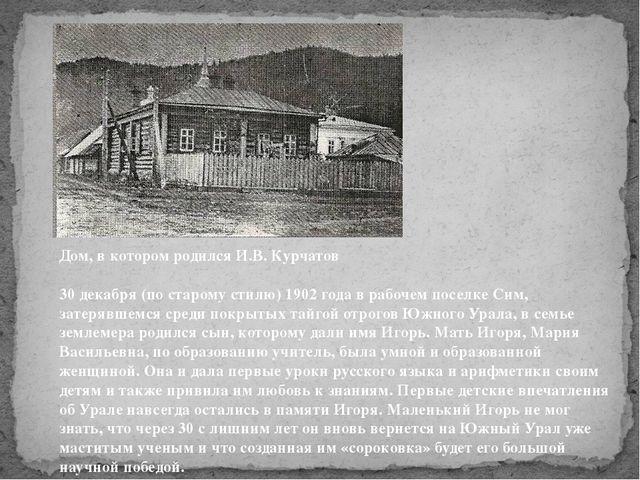 Дом, в котором родился И.В. Курчатов  30 декабря (по старому стилю) 1902 год...
