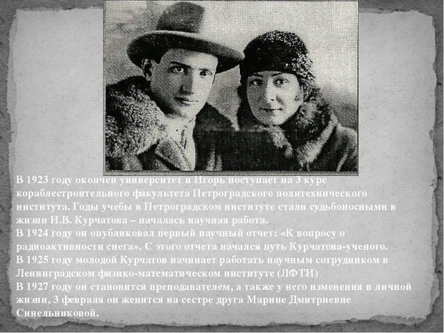 В 1923 годуокончен университети Игорь поступает на 3 курс кораблестроительн...