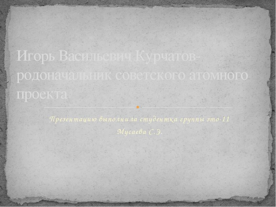 Презентацию выполнила студентка группы зто-11 Мусаева С.Э. Игорь Васильевич К...