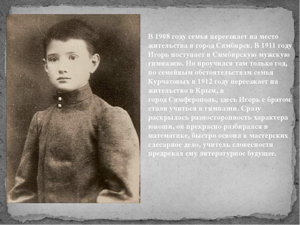 В 1908 году семья переезжает на место жительства в городСимбирск. В 1911 год...