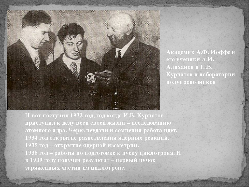 Академик А.Ф. Иоффе и его ученики А.И. Алиханов и И.В. Курчатов в лаборатории...