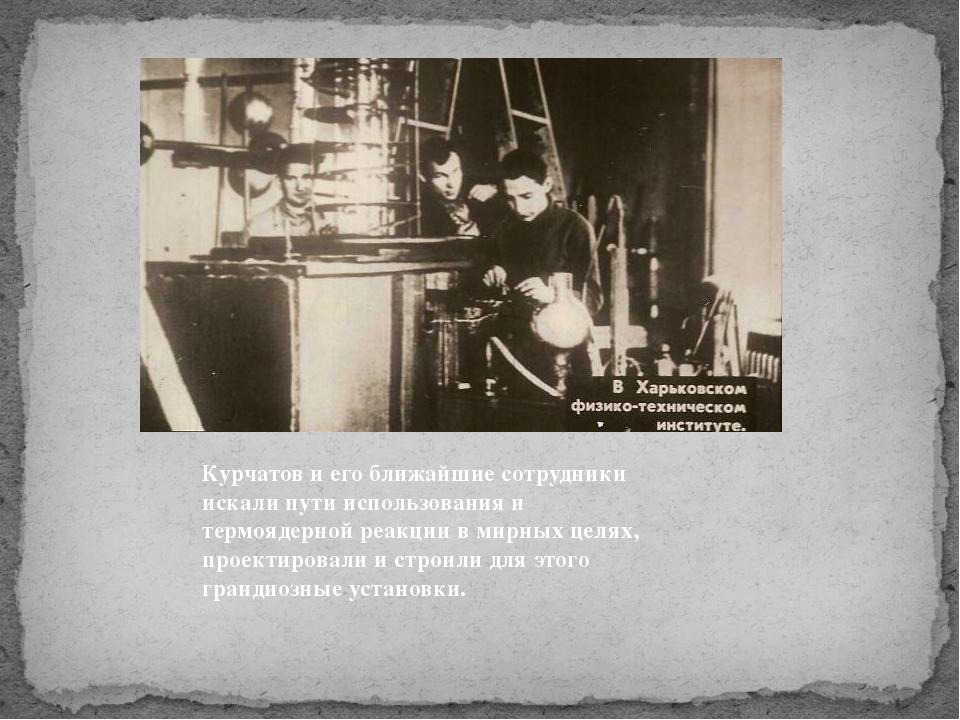 Курчатов и его ближайшие сотрудники искали пути использования и термоядерной...
