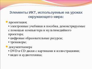 Элементы ИКТ, используемые на уроках окружающего мира: презентация; • электро