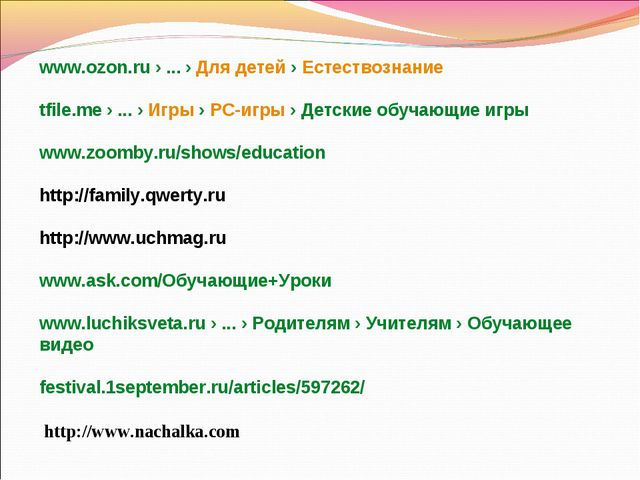 www.ozon.ru › ... ›Для детей›Естествознание tfile.me › ... ›Игры›PC-иг...