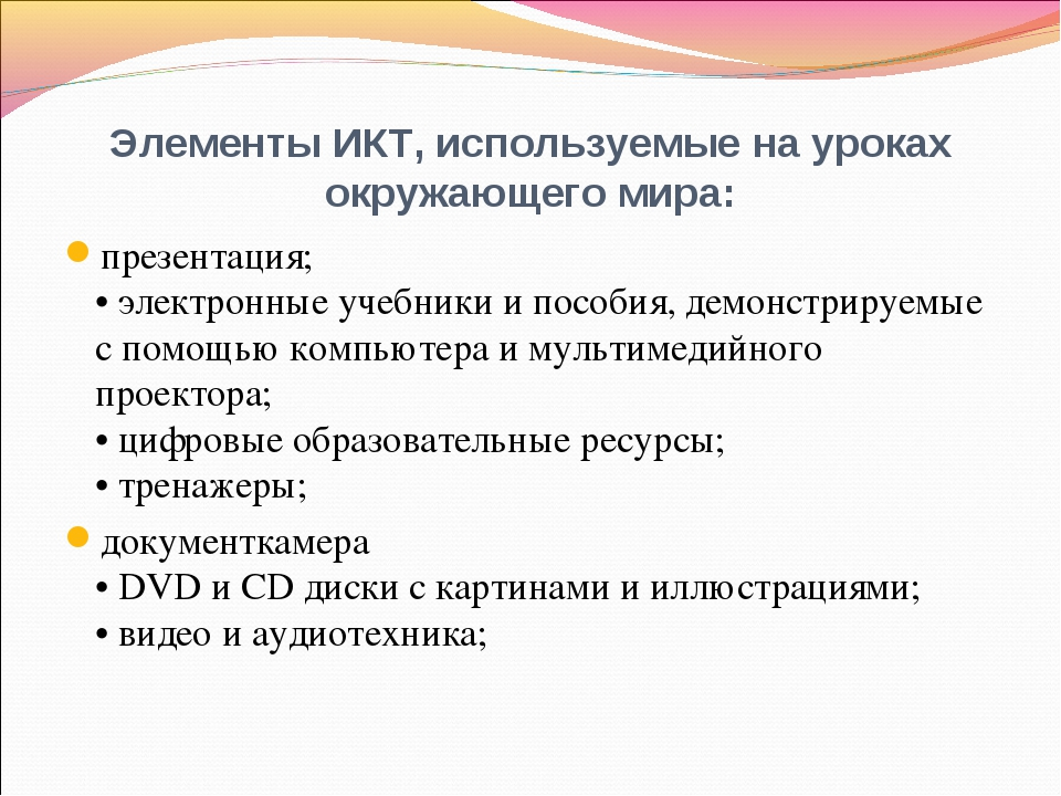Элементы ИКТ, используемые на уроках окружающего мира: презентация; • электро...