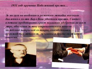 За заслуги по введению и развитию методов высокого давления в химии Карл Бош