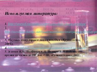 Используемая литература: 1. http://storyof.ru/nauka-i-istoriya/nobelevskaya-