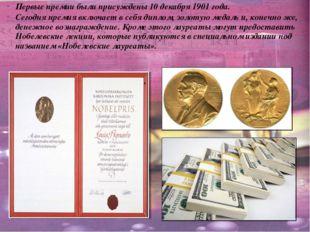 Первые премии были присуждены 10 декабря 1901 года. Сегодня премия включает в