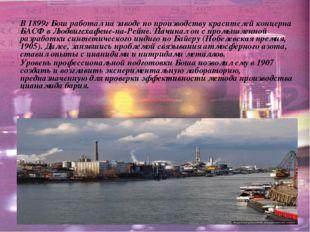 В 1899г Бош работал на заводе по производству красителей концерна БАСФ в Людв