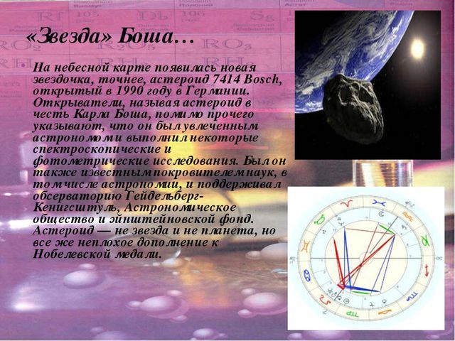 «Звезда» Боша… На небесной карте появилась новая звездочка, точнее,астероид...