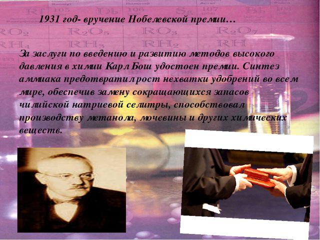 За заслуги по введению и развитию методов высокого давления в химии Карл Бош...